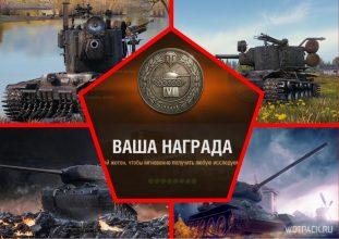 """Какой танк 6 уровня взять за """"жетон""""?"""