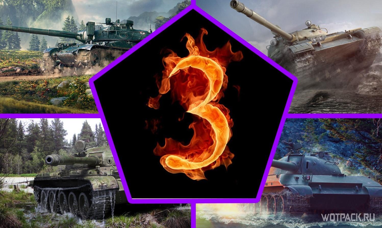 Три танка 10 уровня, которые станут акционными. Успейте выкупить сейчас!