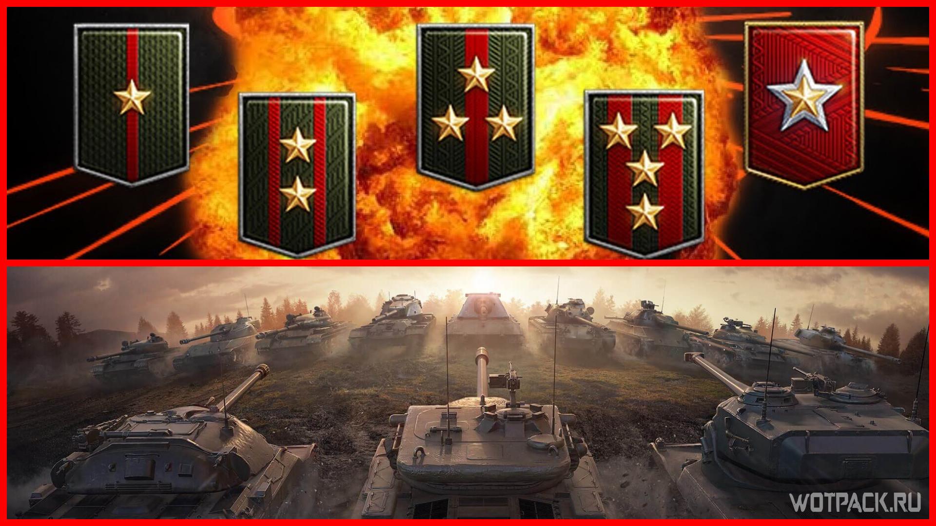 Лучшие прокачиваемые танки для ранговых боев 2020🔝