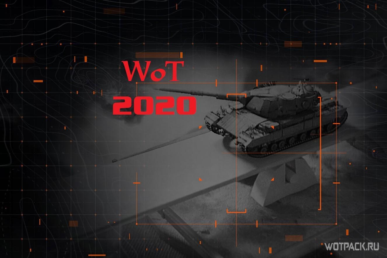 Что ждет WoT в 2020? Краткие итоги стрима с разработчиками
