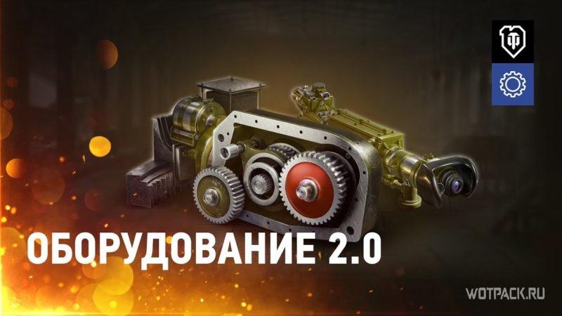Новое оборудование 2.0
