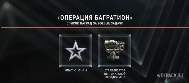 """операция """"Багратион"""" ВоТ"""
