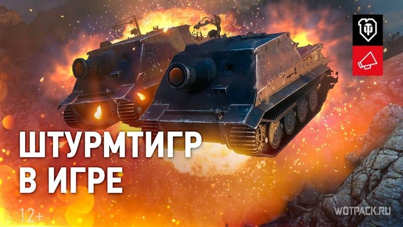 Штурмтигр в новом фановом режиме в World of Tanks.