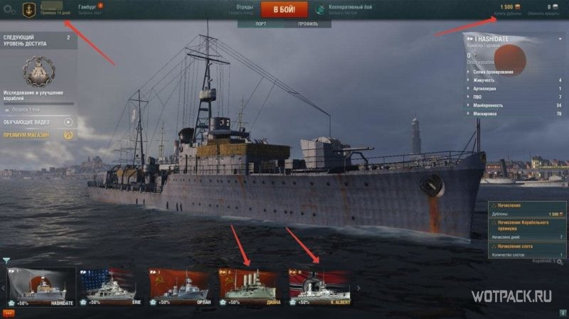 бонусы за регистрацию в кораблях