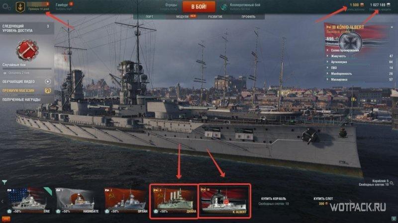 бонусы после первого боя в Кораблях