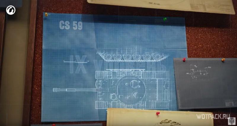 CS-59 в World of Tanks