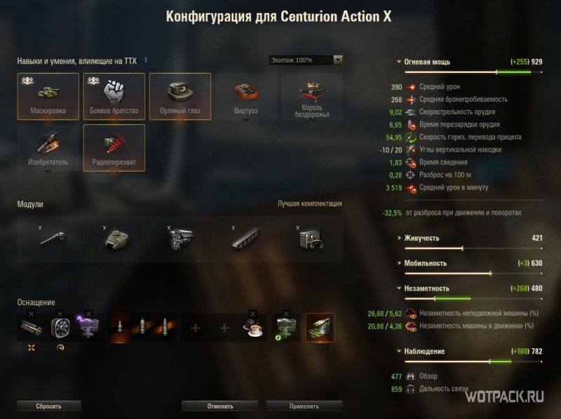 Конфигурация Centurion AX