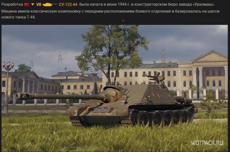 СУ-122-44 в Битве за металл