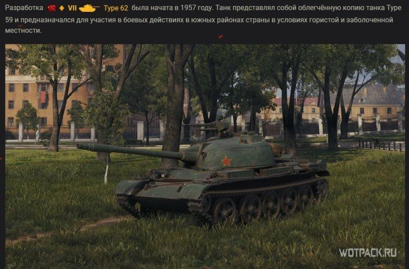 Type 62 в Битве за металл