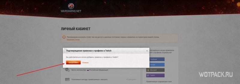 Twitch Prime июнь в личном кабинете ВоТ