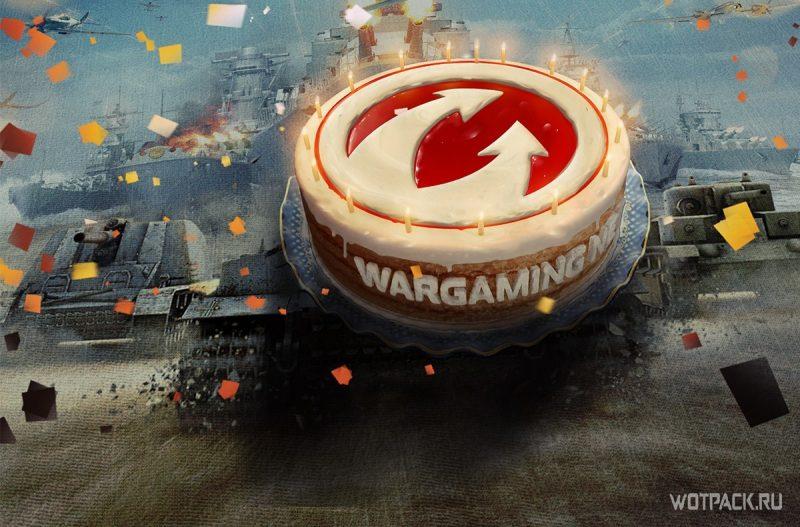 День рождения Wargaming заставка