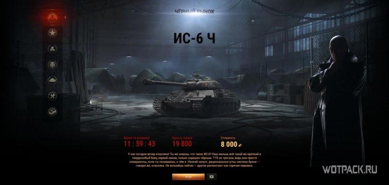 ИС-6 Ч на черном рынке