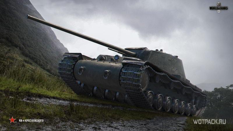 КВ-4 Креславского