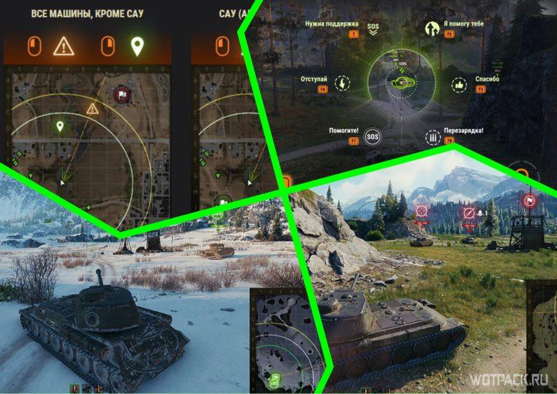 Новый уровень коммуникации в бою! заставка
