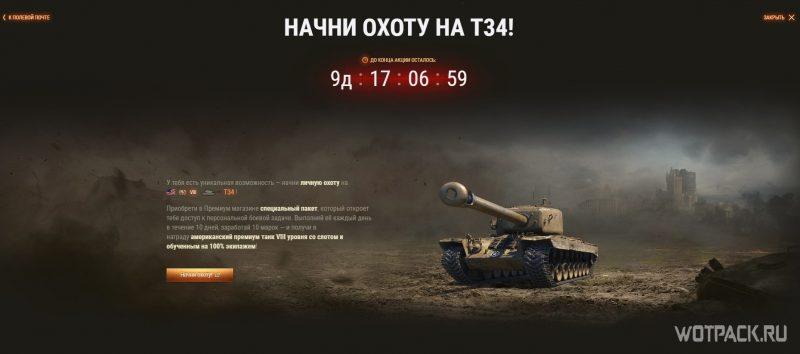 Охота на Т34