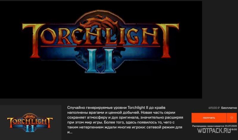 Torchlight II EGS