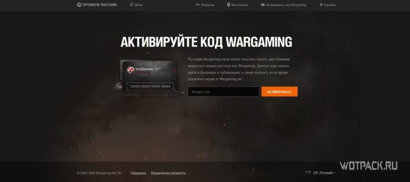 активировать код Wargaming