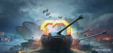 Десятилетие World of Tanks. Акт IV: «Работа над ошибками»