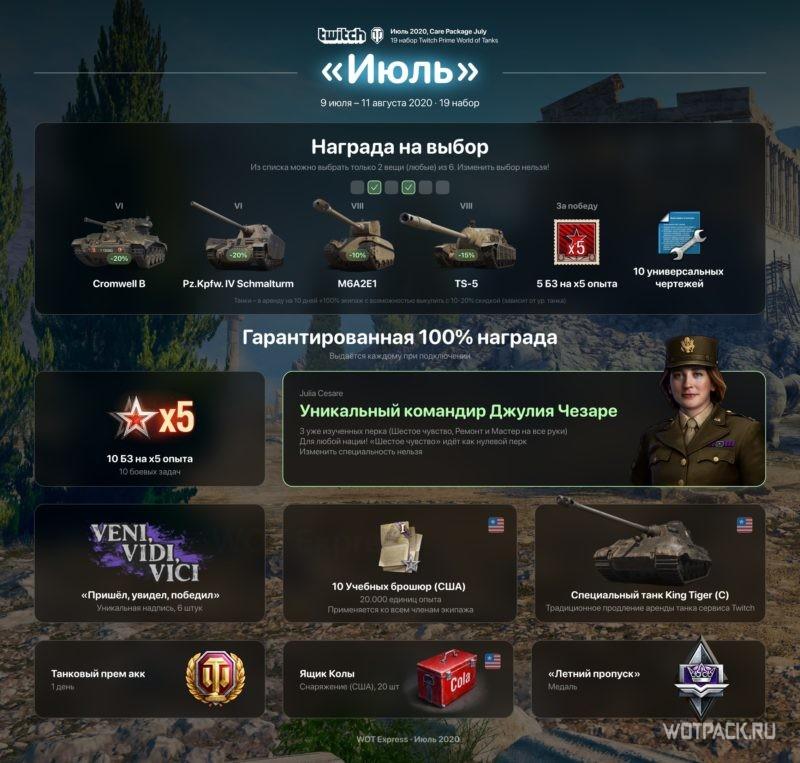 награды пакет июль твич прайм world of tanks