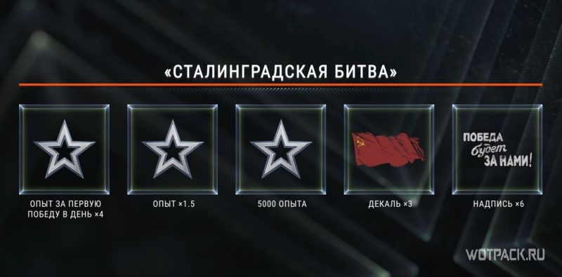 сталинградская битва акция ВоТ