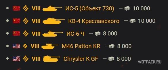 танки за боны