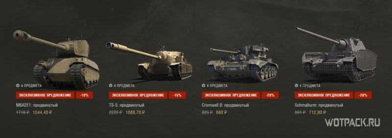 цена на прем танки по скидке