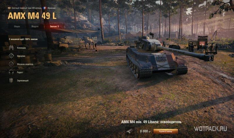AMX M4 49 Liberté