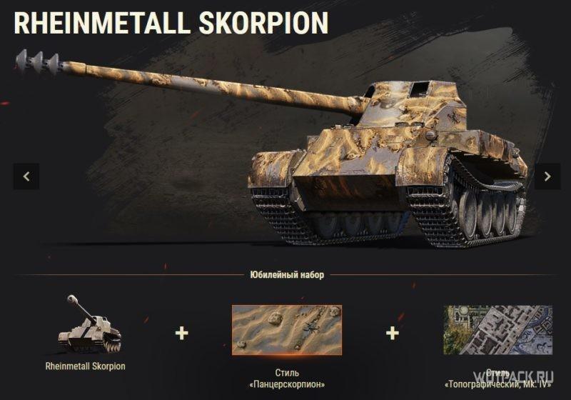 Rheinmetall Skorpion стиль