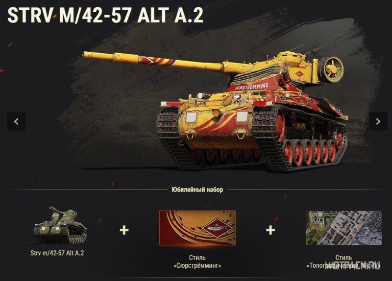 Strv m42-57 Alt A.2 стиль