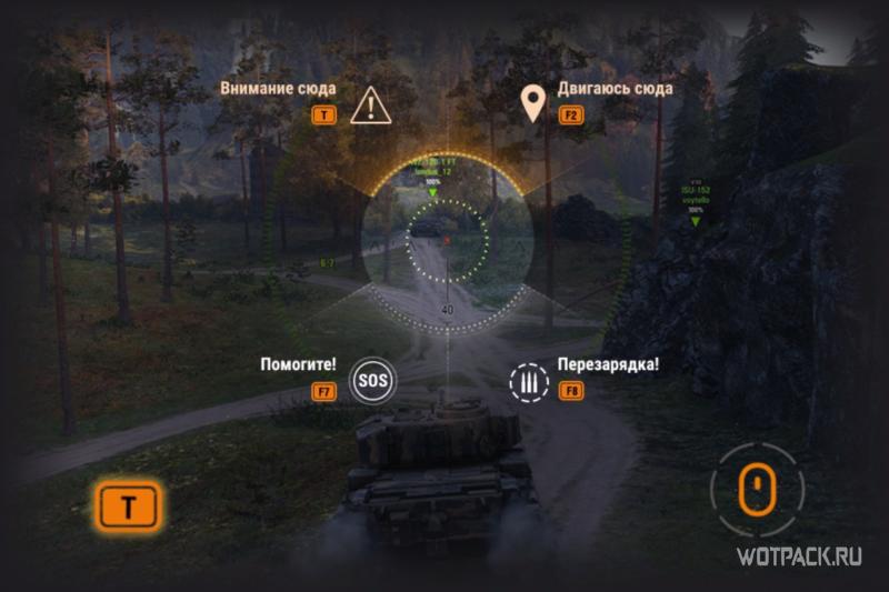 World of Tanks новая система коммуникации
