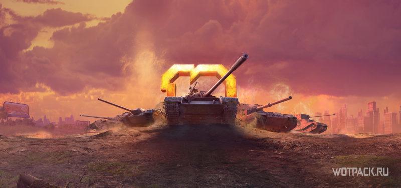 World of Tanks десятилетие