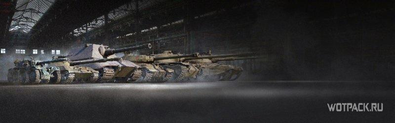 World of Tanks Ребаланс Техники