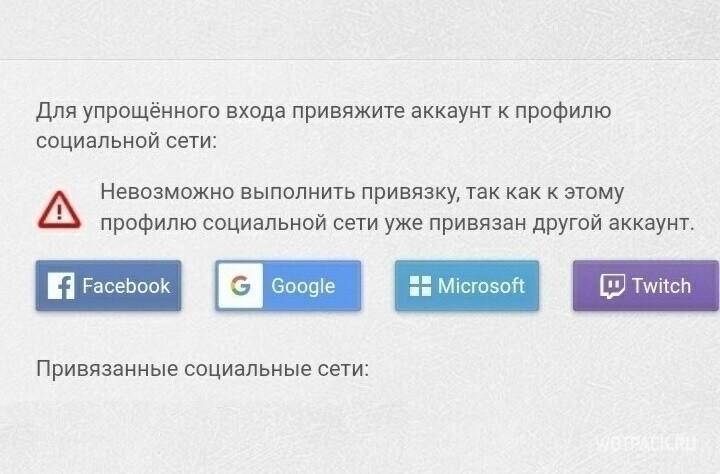Невозможно выполнить привязку, так как к этому профилю социальной сети уже привязан другой аккаунт