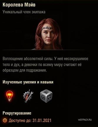 королева мейв командир