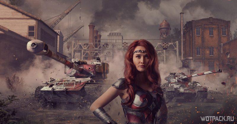 22 набор Twitch Prime «Королева Мэйв» (Prime Gaming Queen Maeve Kit) WoT, октябрь 2020