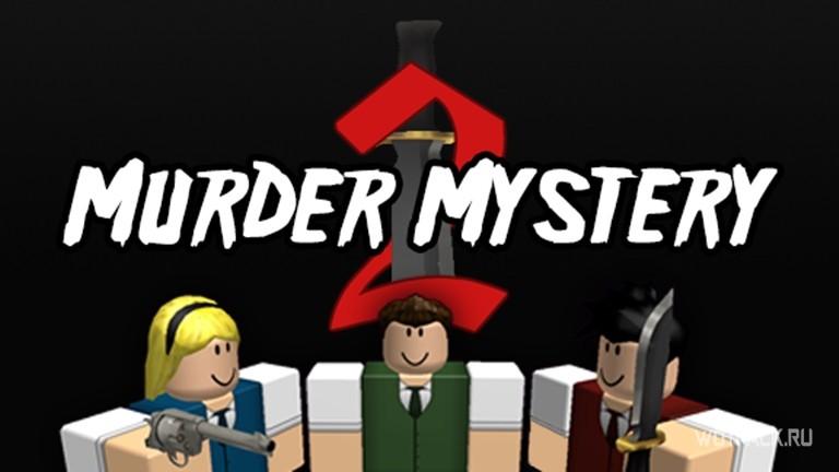 Лучший хоррор — Murder Mystery 2