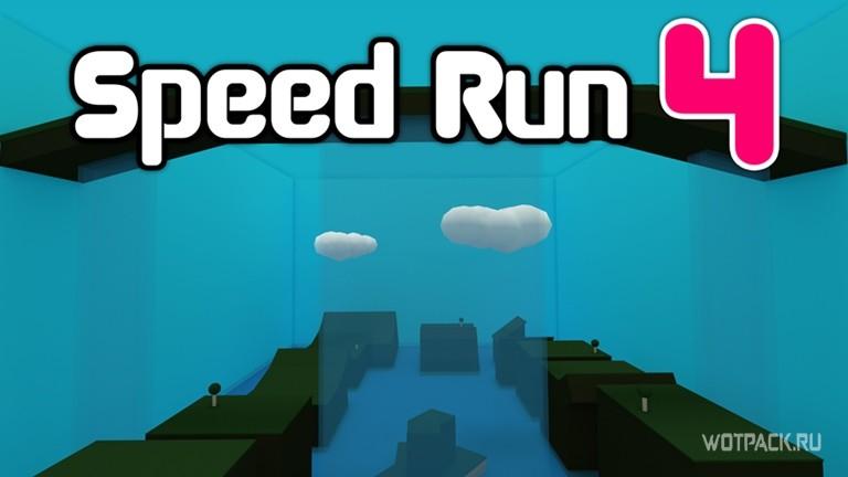 Лучшая гонка — Speed Run 4