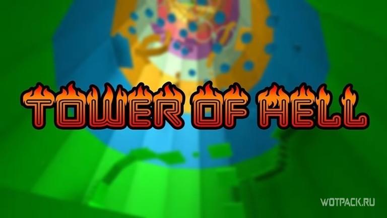 Лучший платформер — Tower of Hell