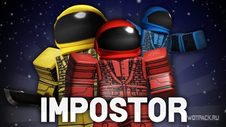 Лучший симулятор Мафии — Impostor