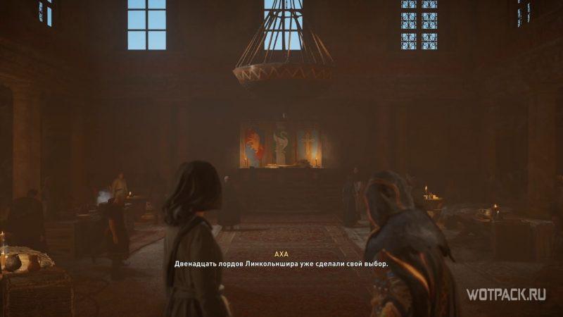 Assassin's Creed: Valhalla – Эйвор и Аха на совете