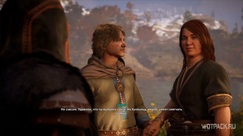 Assassin's Creed: Valhalla – Хунвальд и Лебяжья Стать