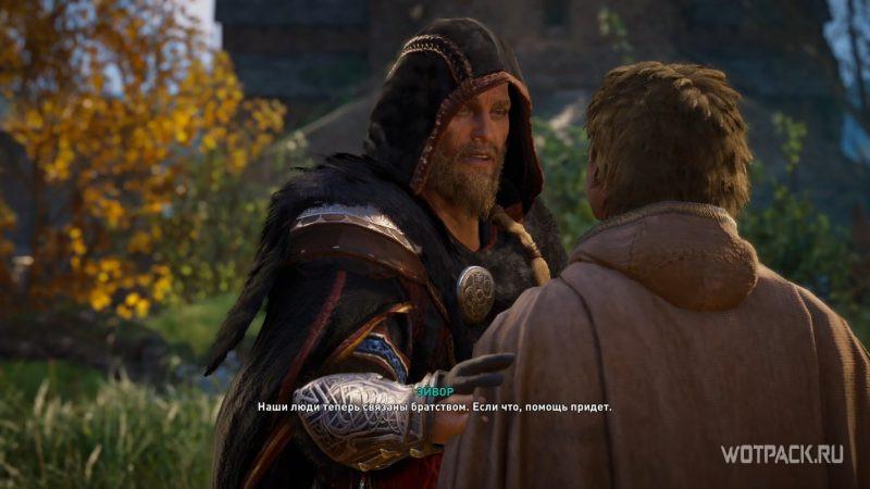 Assassin's Creed: Valhalla – Прощание Эйвора и Хунвальда