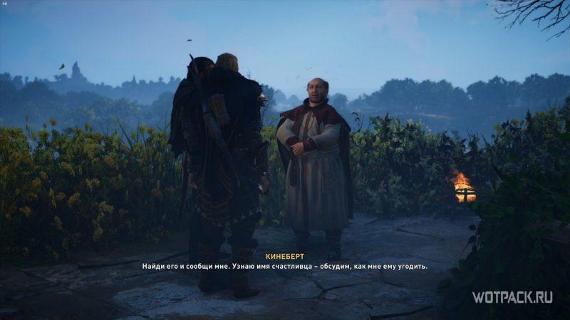 Assassin's Creed: Valhalla – Эйвор и Кинеберт