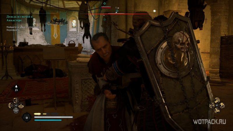 Assassin's Creed: Valhalla – Внезапная атака Херефрита