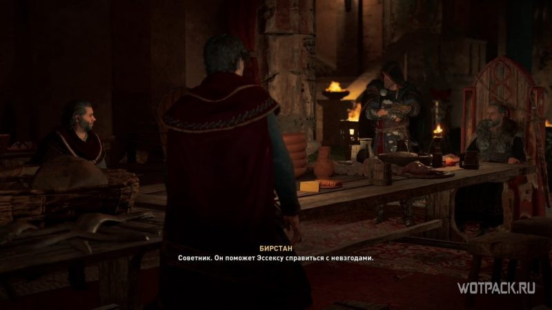 Assassin's Creed: Valhalla – Совет Бирстана