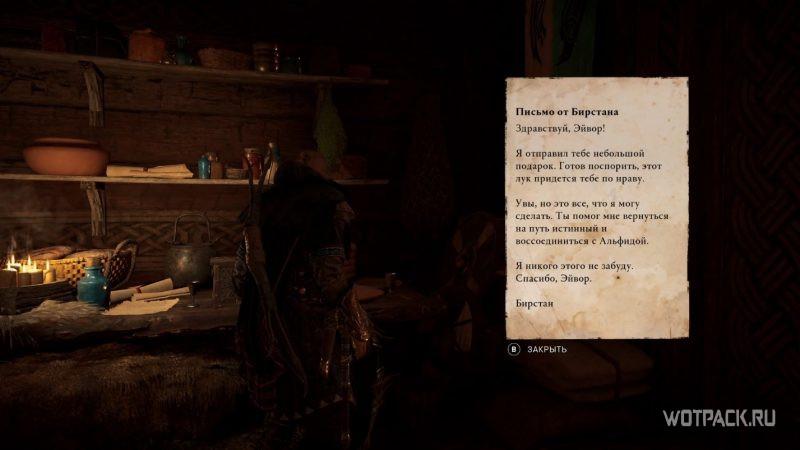 Assassin's Creed: Valhalla – Письмо Бирстана