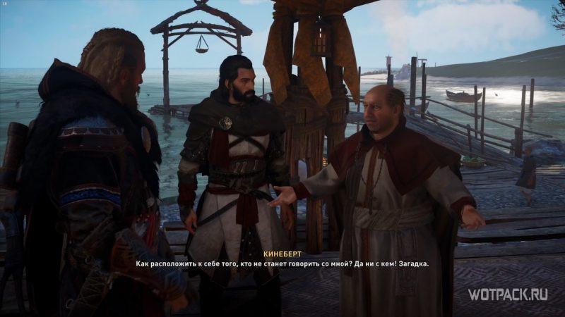 Assassin's Creed: Valhalla – Эйвор, Басим и Кинеберт