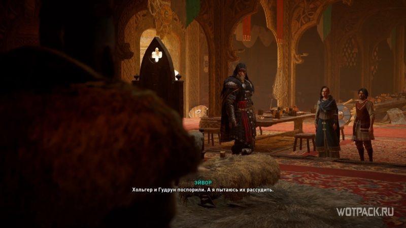 Assassin's Creed: Valhalla – Эйвор на суде