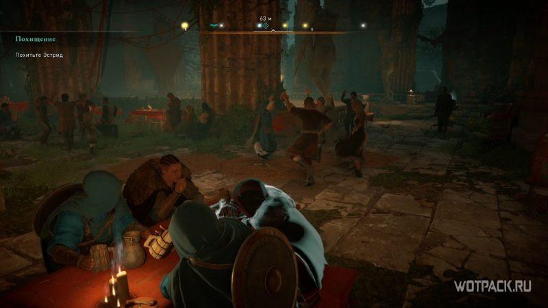 Assassin's Creed: Valhalla – Эйвор за столом