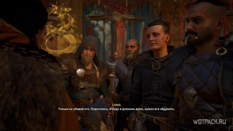 Assassin's Creed: Valhalla – Эйвор с друзьями